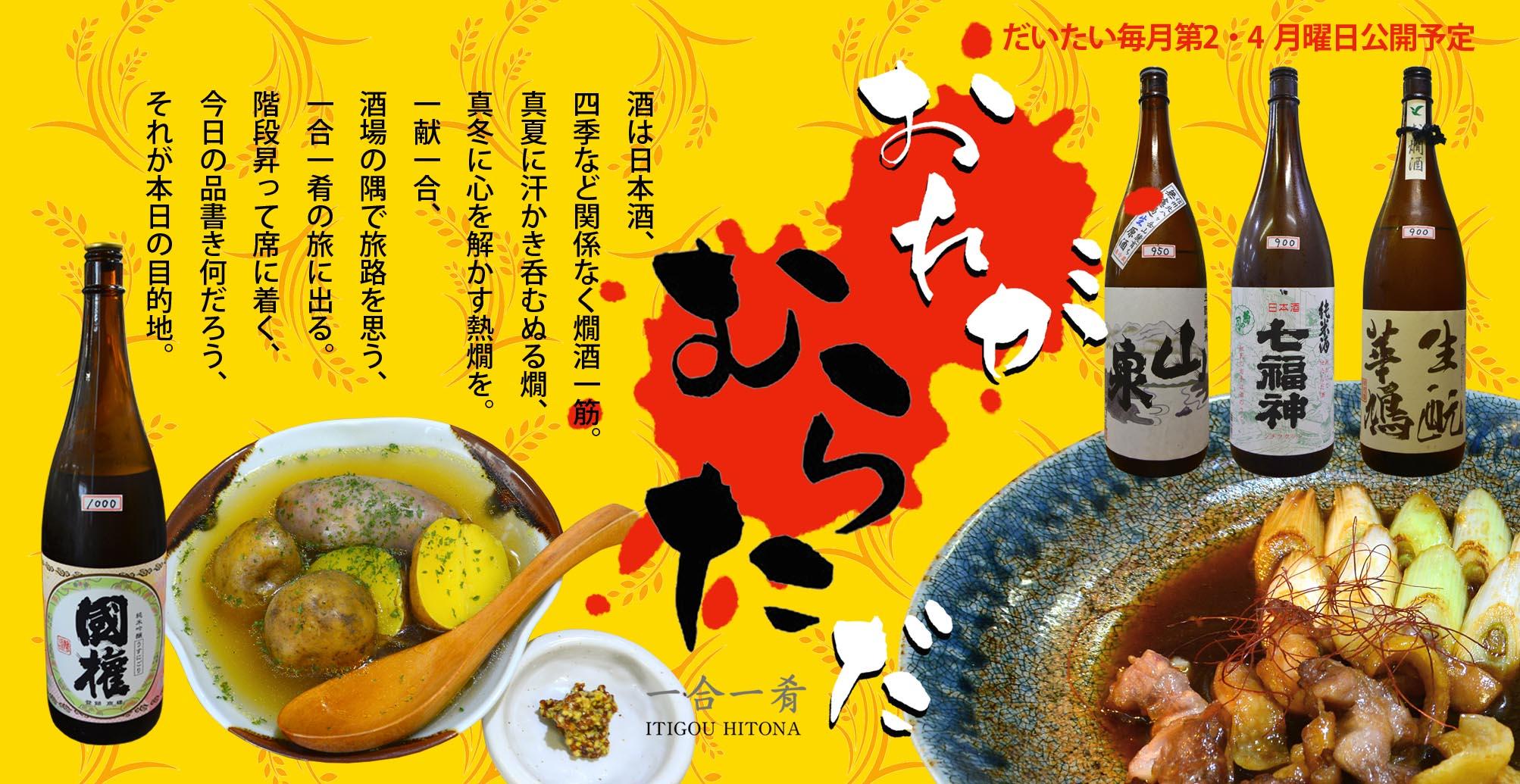 04-3nihonsyu-japan-murata top-3
